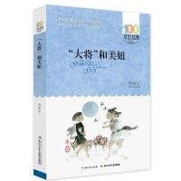 """《""""大将""""和美妞》 百年百部中国儿童文学经典书系"""