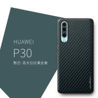 华为mate10 20 pro x rs手机壳p30 Lite nova4e 凯夫拉真皮手机套