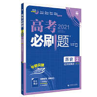 2020版 67高考必刷题 科学题阶第6版 历史2经济发展史