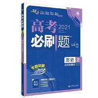 2021版 67高考必刷题 科学题阶第7版 历史2经济发展史