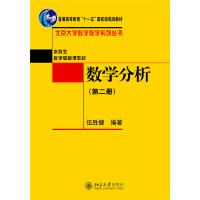 数学分析(第二册)