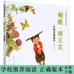 蝴蝶・豌豆花
