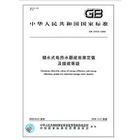 储水式电热水器能效限定值及能效等级GB 21519-2008