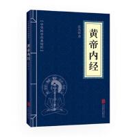 中华国学经典精粹--黄帝内经