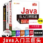 全3册 Java从入门到精通 第4版+Java面向对象编程第2版+Java编程思想第4版中文版thinking in