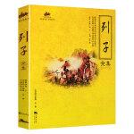 正版现货 国学经典-列子全集 道家思想人物代表 文白对照全译注释 中国古代哲学传统智慧文化 语言通俗易懂畅销书籍