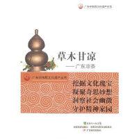 【正版直发】广东非物质文化遗产-草木甘凉:广东凉茶