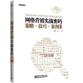 网络营销实战密码:策略、技巧、案例(修订版)(第1版荣获2010年度全行业优秀畅销品称号)
