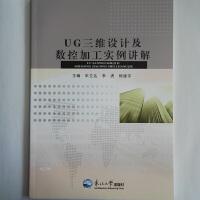 UG三维设计及数控加工实例讲解