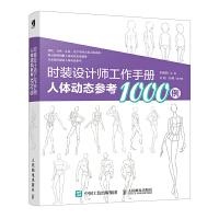 时装设计师工作手册:人体动态参考1000例