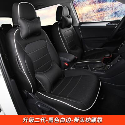 17-18新款大众途观L坐垫四季全包装饰专用途观L汽车坐垫套座椅套