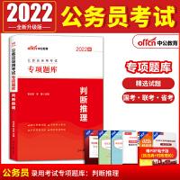中公教育2020公务员录用考试专项题库:判断推理
