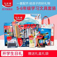 马培德儿童文具套装礼盒学习用品 小学生奖品生日开学礼物