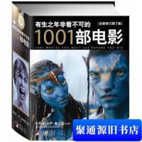 【旧书二手书9成新】有生之年非看不可的1001部电影(全新修订)(第7版) [美]史蒂