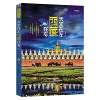 【正版包邮】天堂在左,西藏在右 旅游书籍 国内景点旅游地标读物 自然景观 文化古迹 风土人情描述图书 地理知识旅游景点