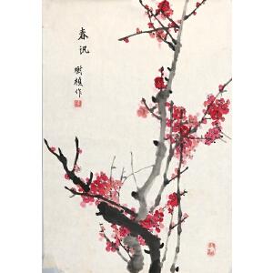 冯shu桢 【春讯 】67*44cm.有破。软片。挑剔勿拍。