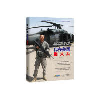 【正版】穿越火�-我在美����大兵�w行�熨斗北京�r代�A文��局9787807699798