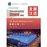 发展汉语 高级口语 Ⅱ 第二版(含1MP3)