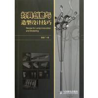 【按需印刷】-灯具创意与造型设计技巧
