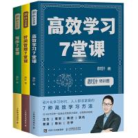 秋叶特训营 高效学习 时间管理 写作 秋叶7堂课系列套装(全3册)