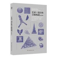 基础造型系列教材 艺术・设计的立体构成(修订版)