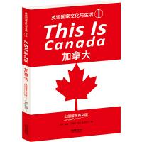 THIS IS CANADA:加拿大(英语国家文化与生活1)(出国留学英文版)