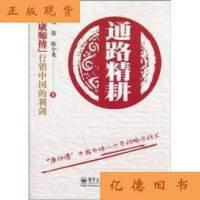 """【二手旧书9成新】通路精耕:""""康师傅""""中国市场二十年战略与战"""
