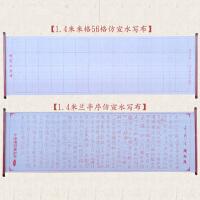 初学者描红毛笔字帖1.4米长速干仿宣纸米格心经兰亭序大号空白水写布