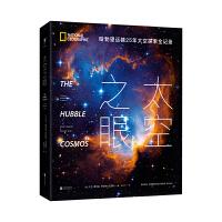 太空之眼 哈勃望远镜25年太空探索全纪录 未读出品
