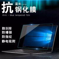 笔记本电脑护眼屏幕膜保护膜防蓝光钢化膜13 15寸苹果macbook屏贴 防蓝光 软膜13.6寸