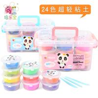 培乐宝12色24色收纳盒装彩泥超轻粘土太空泥幼儿园儿童玩具