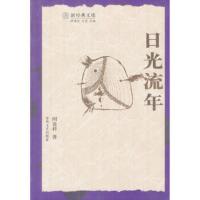 【二手书9成新】日光流年林建法,王尧9787531326687春风文艺出版社