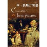 简 奥斯汀食谱 (美)科斯汀・奥尔森,袁阳,霍�� 东方出版中心 9787801868718