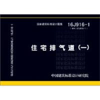 16J916-1住宅排气道(一)【正版图书 放心购买 】