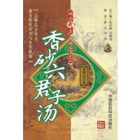 香砂六君子汤(难病奇方系列丛书)