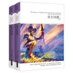 堂吉诃德(世界文学文库008)