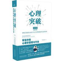 心理突破:审讯中的心理学原理与方法(第二版)