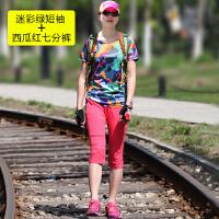 夏季户外女迷彩短袖速干衣裤套装登山徒步T恤短袖防晒七分裤两件