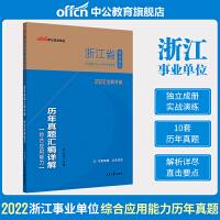 中公教育2020浙江省事业单位考试:历年真题汇编详解综合应用能力(全新升级)