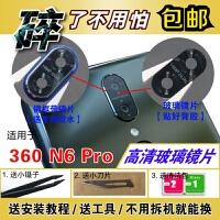 360 N6pro后置摄像头镜片 1801-A01照相机原装玻璃镜面 N6镜头盖