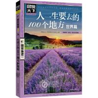 人一生要去的100个地方 世界篇 图说天下 国家地理 图说天下.国家地理系列>编委会 9787550207523 北京