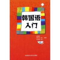 韩国语入门 苗春梅 外语教学与研究出版社 9787560009551