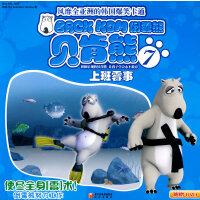 贝肯熊⑦:上班霉事(附赠DVD)