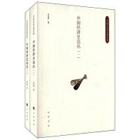 中国经济史论丛(全二册)--全汉�N经济史著作集