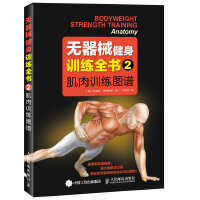 无器械健身训练全书2――肌肉训练图谱(摆脱硬派健身 不用囚徒健身)