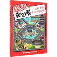 超级黄金眼--给孩子的手绘中国地理