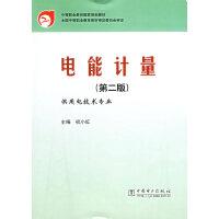 电能计量(第二版)/中等职业教育国家规划教材