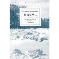【二手旧书9成新】相约星期二米奇.阿尔博姆(MitchAibom) 上海译文出版社