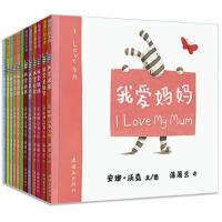 蒲蒲兰绘本馆I Love系列全套12册正版 我爱妈妈 爸爸 中英双语情商管理图画书儿童绘本0-3-6