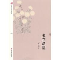 【RT4】全国阅读书香丛书:书卷温情 万宇 上海科学技术文献出版社 9787543962200